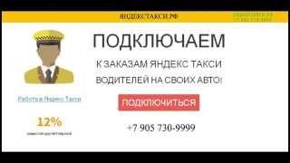 Подключиться к Яндекс Такси под 13