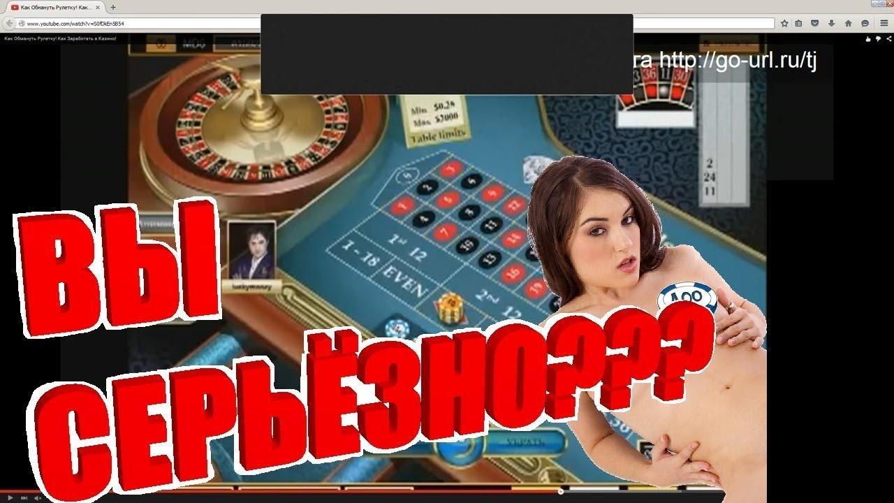 Системы игры в рулетку или как обхитрить интернет - казино игры онлайн бесплатно играть казино вулкан