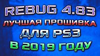 REBUG 4.83 MOD? ЛУЧШАЯ ПРОШИВКА ДЛЯ PS3 В 2019 ГОДУ