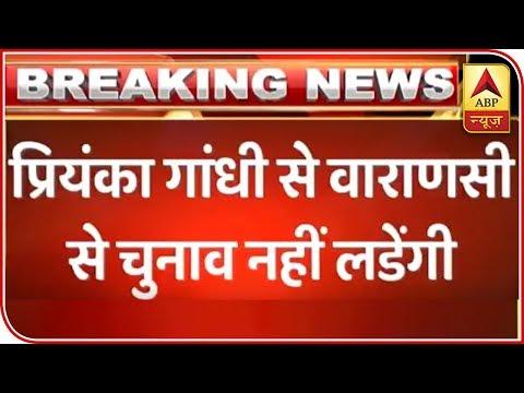 Priyanka Gandhi will not contest Lok Sabha Elections from Varanasi