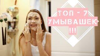 ТОП-7 лучших умывашек за всё время - Видео от Alina_FlyCloud