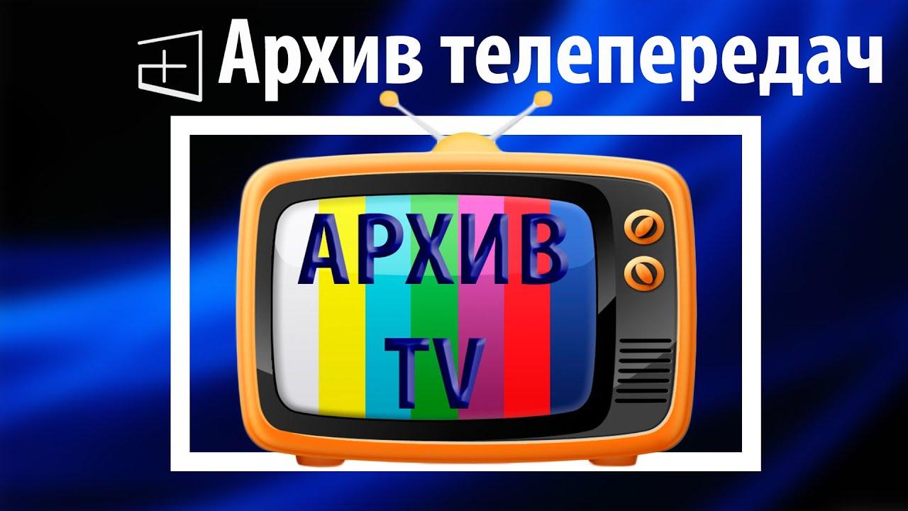 Архив ТВ, или как Смотреть Любую Передачу в Записи   Смотреть Программу Передач Онлайн