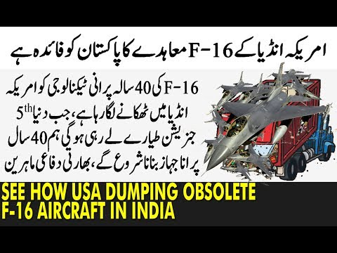 See How USA Dumping Obsolete F-16 Aircraft in India