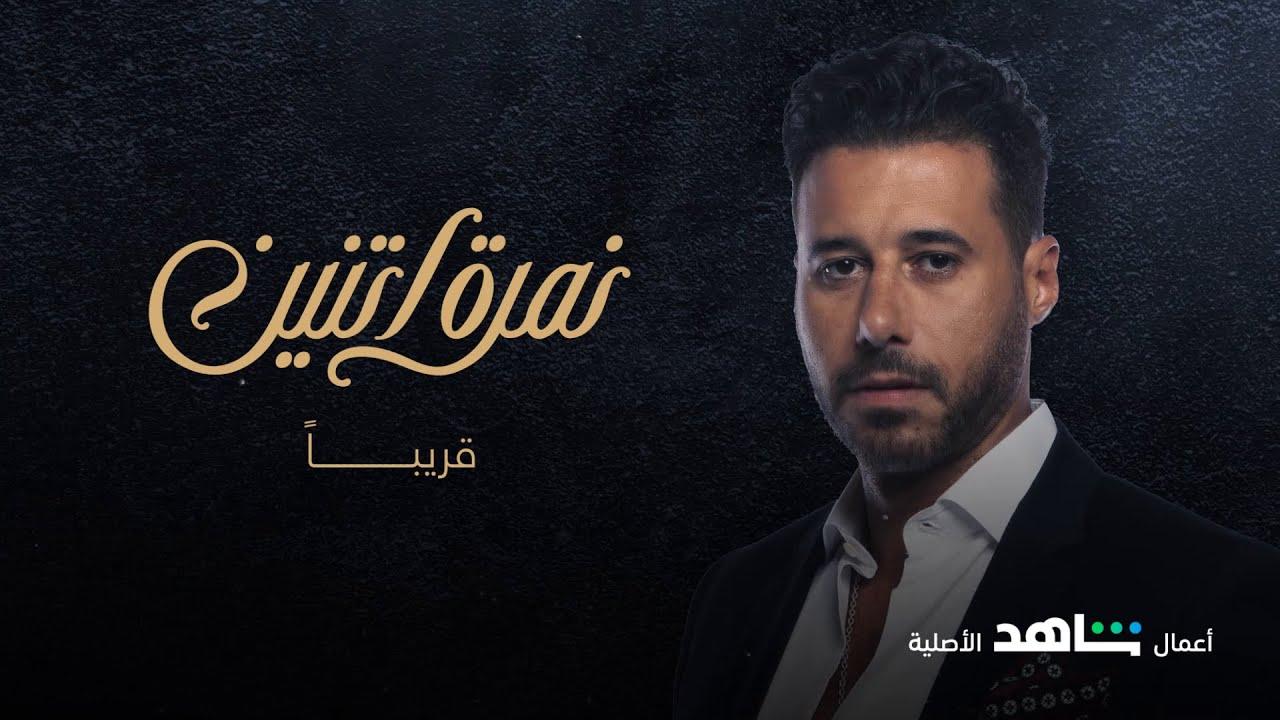 ?? انتظروا أحمد السعدني ودور جديد ومختلف في #نمرة_اتنين