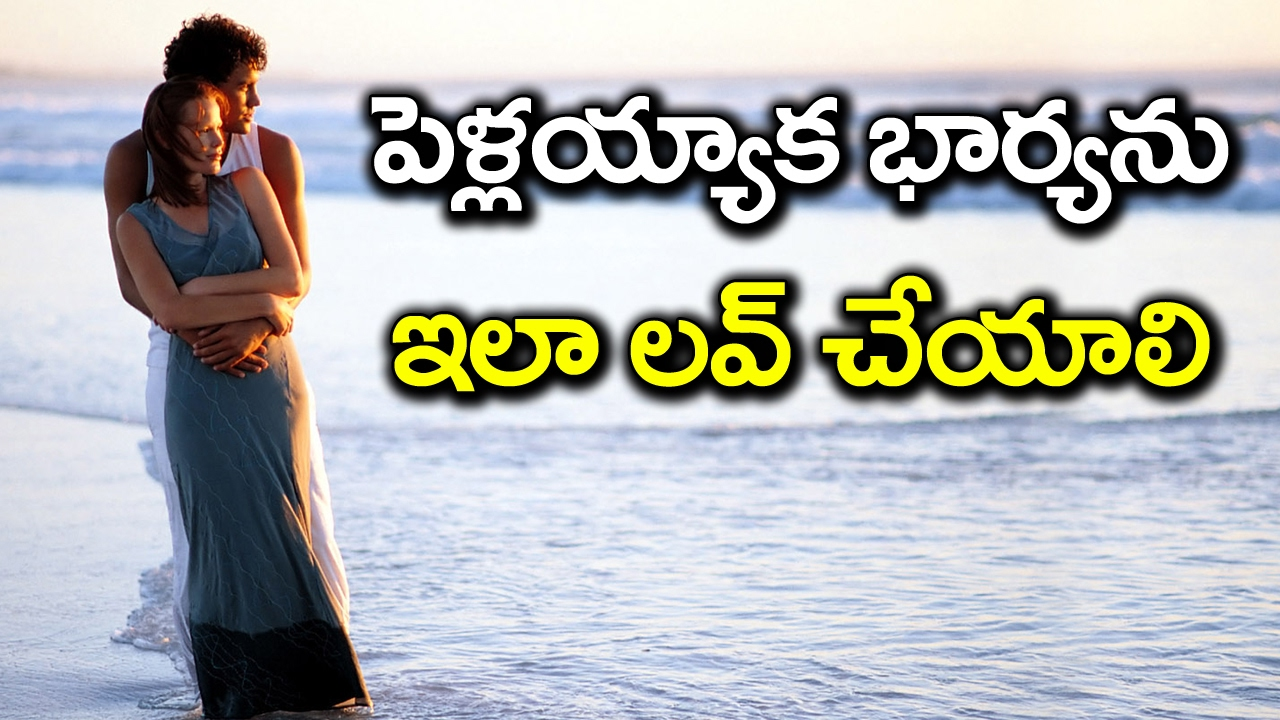 How To Impress Your Wife?  Best Tips To Love Your Wife  Love Tips  Vtube  Telugu