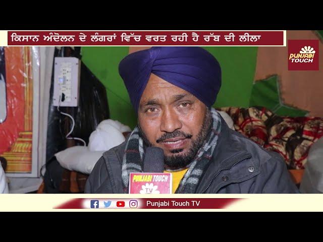 Kisan Andolan (Farmer Protest) : Langar Vich Varat Rahi Hai Rabb di Leela | Punjabi Touch TV