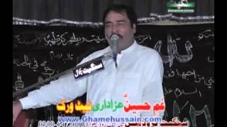 Zakir Zawar Qamar Qaimpur -5 September 2015-Imambargah Sarpak Chakwal