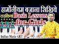 लड़कियां हार्मोनीयम बजाना सिखिये Basic Harmonium Lesson For Girls Beginner video