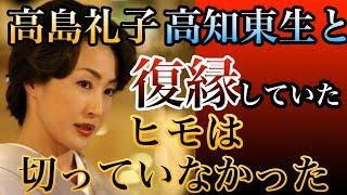 """高島礼子、離婚した高知東生と復縁していた!?【Noriko】 """"関連動画"""" 【..."""