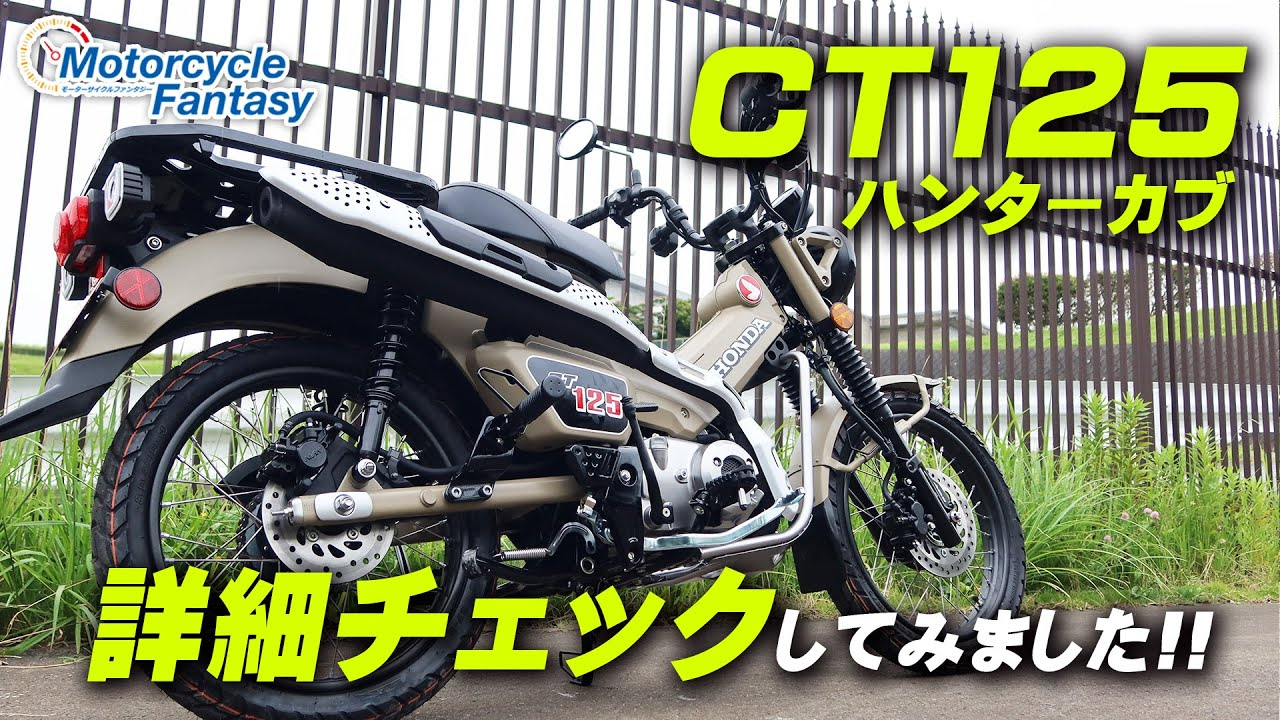 HONDA CT125ハンターカブ がやってきたので島田さんと詳細チェックしてみた!/ Motorcycle Fantasy