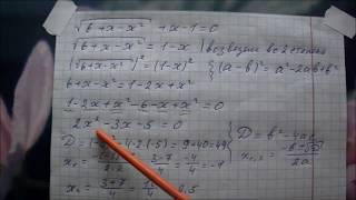 Иррациональные уравнения 4
