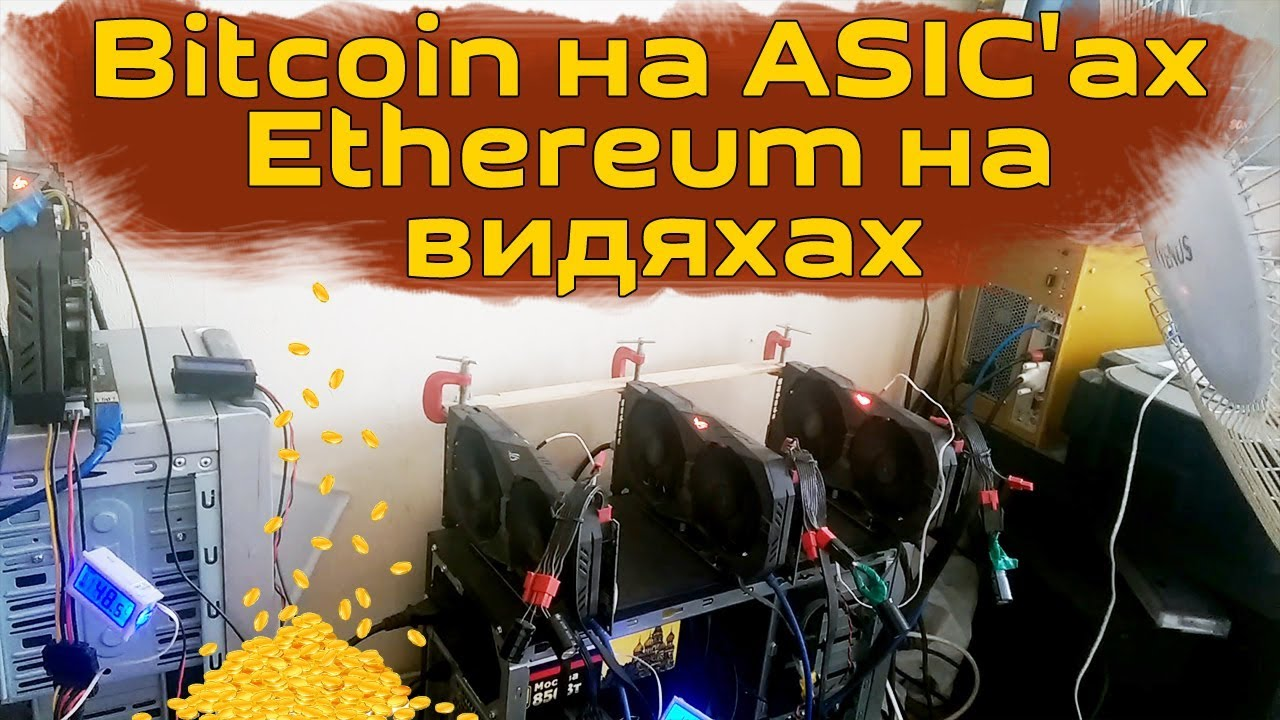Майнинг ферма на видео картах эфириума и биткоин ASIC