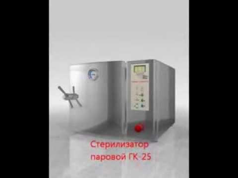 Стерилизаторы плазменные низкотемпературные: большой выбор, низкие цены, быстрая доставка. У нас вы можете купить плазменный стерилизатор на выгодных условиях.