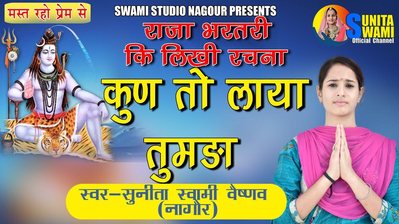 Download Sunita Swami || कुण तो लाया तूमड़ा || Kun To Laya Tumbda || Shankar Bhgwan Bhajan ||