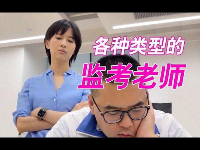 papi酱 - 各种类型的监考老师【papi酱的迷你剧场】