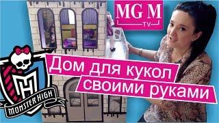 Домик для Кукол своими руками. Мой MONSTER HOUSE для кукол Monster High.(В этом видео я расскажу как сделать домик для кукол своими руками. Домик сделан из картона (из картонных..., 2014-03-11T00:21:09.000Z)