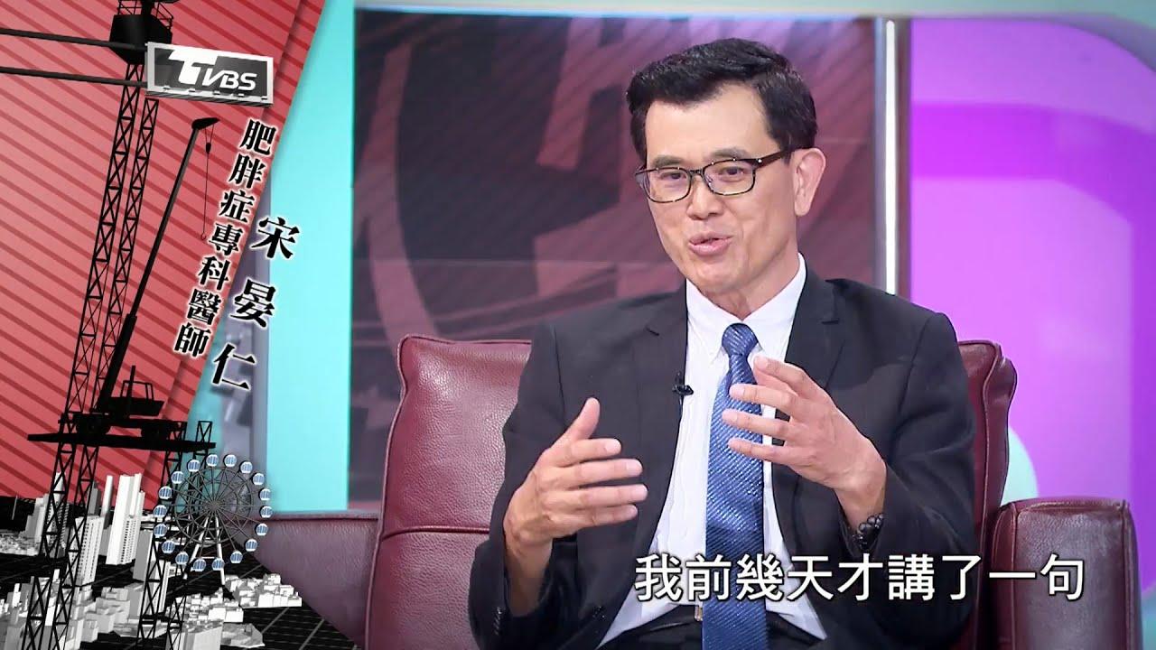 肥胖症專科醫師 宋晏仁 看板人物 20210516 (預告)
