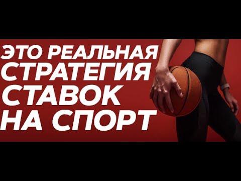 платные стратегии ставок на спорт
