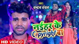 नईहर के माल Copyright बा - Chandan Chanchal का सबसे सुपरहिट Video Song 2019 - Bhojpuri New Song 2019