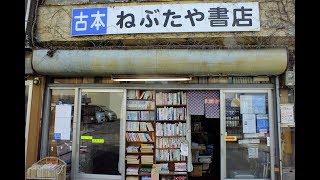 マーラーと行く 古本屋のある町 《龍野》ねぶたや書店・たなか鮮魚店/マーラー第1交響曲/バルビローリ thumbnail