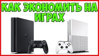 КАК ЭКОНОМИТЬ НА ИГРАХ ДЛЯ PS4 и XBOX ONE