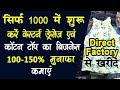 Western Dresses and Cotton Top Business | Direct From Factory Start This Business in Rs. 1000 Only