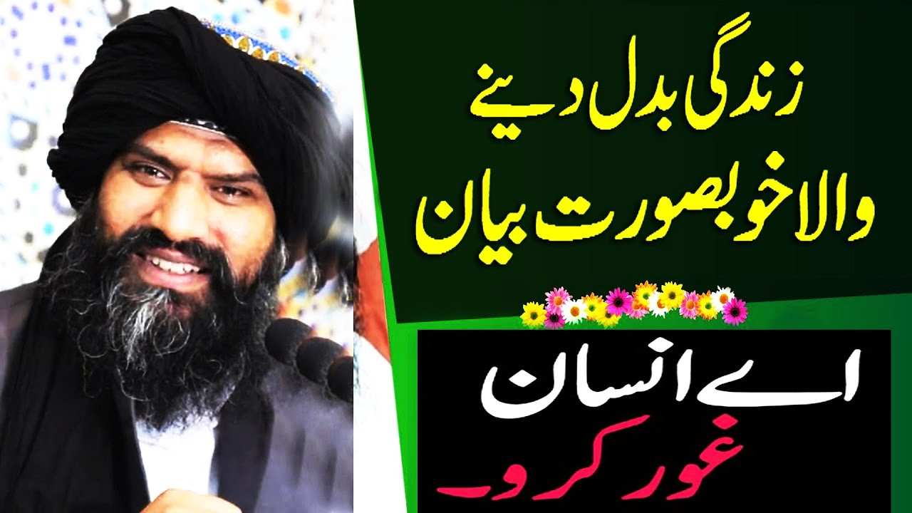 Aik Khoobsurat Bath - Heart Touching Bayan By Dr. Suleman Misbahi new bayan