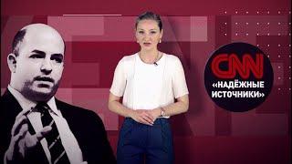 Эксперт в области фейков: ведущий CNN выступит продюсером фильма о ложных новостях