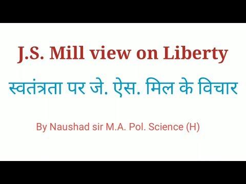 J.S. Mill views on Liberty in Hindi स्वतंत्रता पर जे. ऐस. मिल के विचार