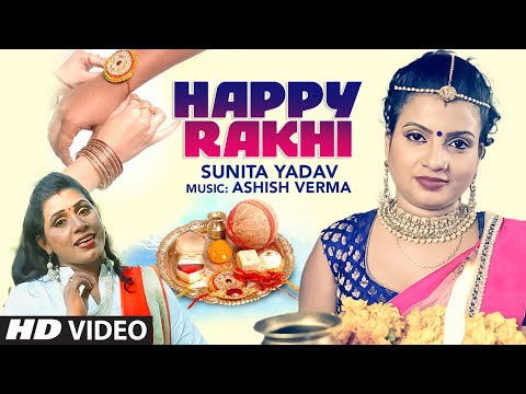 HAPPY RAKHI [ RAKHI SPECIAL BHOJPURI VIDEO SONG 2016 ] BY SUNITA YADAV