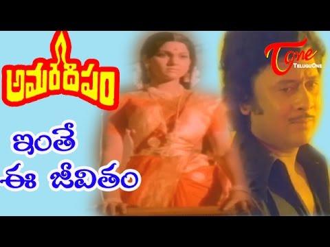 Amara Deepam Movie Songs | Inthe Ee Jeevithamu | Krishnamraju | Madhavi | Jayasudha