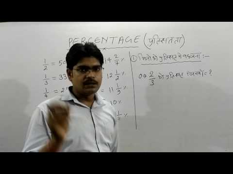 सीखे !! प्रतिशत की रामबाण विधि (PERCENTAGE SHORT TRICKS IN HINDI)