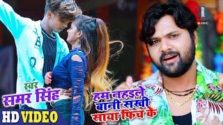 Superhit जोड़ी का SAMAR SINGH के Song पे एक Naya Dhamaal | Hum Nahaile Bani Sakhi | Bhojpuri Song