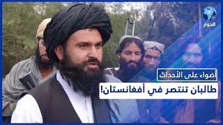 طالبان في طريقها نحو السيطرة على كامل أفغانستان