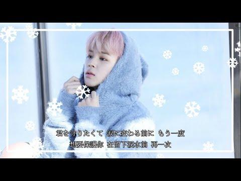 【認聲|日繁中字】防彈少年團(BTS) - 'Crystal Snow'