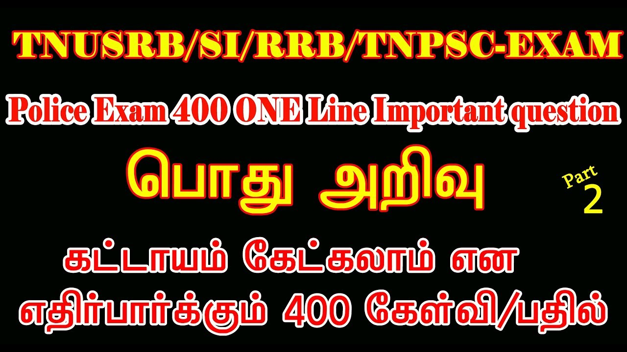 General Knowledge GK one word question and answer in tamil ...