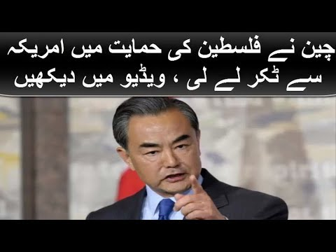 China Foreign Minister Took Biggest Step 2017 Watch Urdu Video
