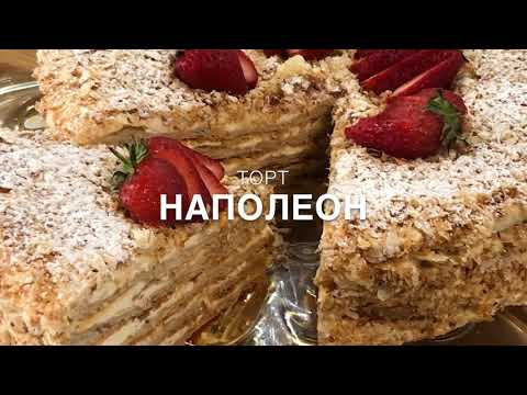 Торт Наполеон | Napoleon | Նապոլեոն