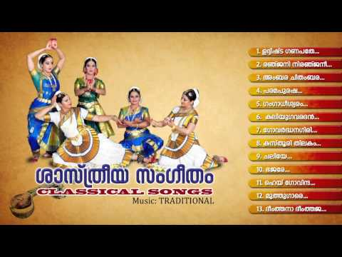 ശാസ്ത്രീയസംഗീതം | SASTHREEYA SANGEETHAM | Traditional Classical Songs