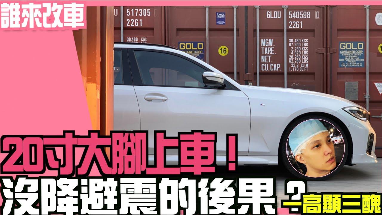 《誰來改車》20吋大腳上車旅行車瞬間變休旅車 BMW 3 touring G21 with 305Forged Wheels  UF/2 301  l 紳士痞子 x JNIF