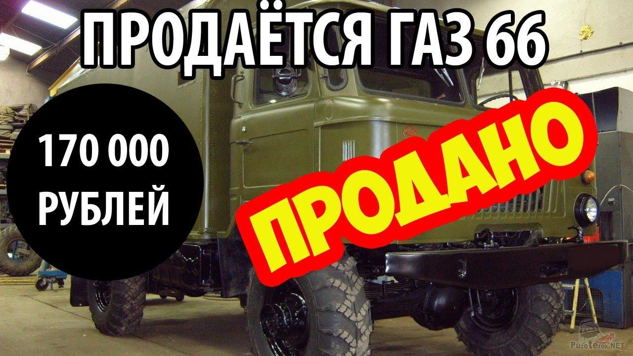 ПРОДАЕТСЯ ВОЕННЫЙ ГАЗ 66 В МОСКВЕ НЕДОРОГО