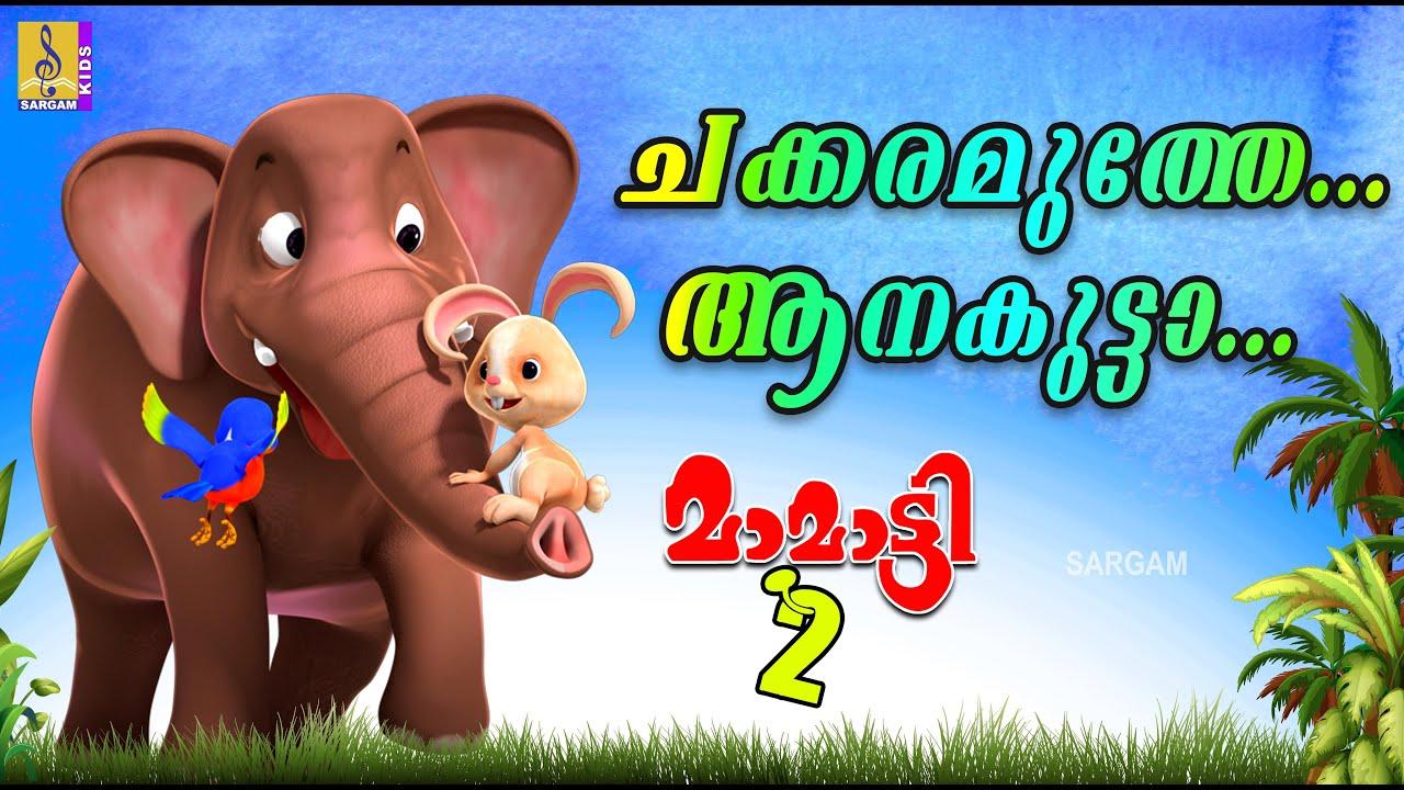 ചക്കര മുത്തേ ആന കുട്ടാ | Kids Animation Song | Elephant Song | Mamatti Vol 2 | Chakkara Muthe