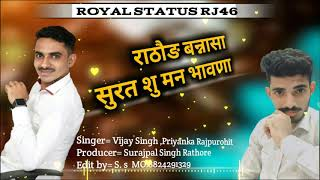 #RoyalStatusRj46    राठौङ बन्नासा सुरत शु मन भावणा    New Rajsthani Song 2021    Rajwadi Song 2021