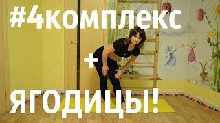 Бодифлекс | Марафон | #4комплекс + упражнения для ягодиц