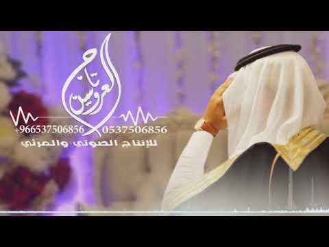 شيلة اهداء للعريس والعروس 2019 اجمل شيلة تهنه وتباريك للعروسين تنفيذ بالاسماء