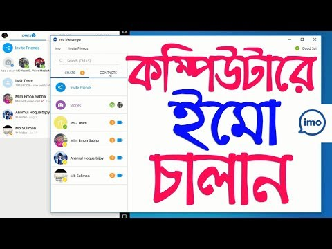 How To Install IMO Messenger For PC And Laptop || কম্পিউটার ভার্সন ||