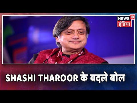 Congress नेता Shashi Tharoor के बदले बोल, PM Modi की तारीफ़ की