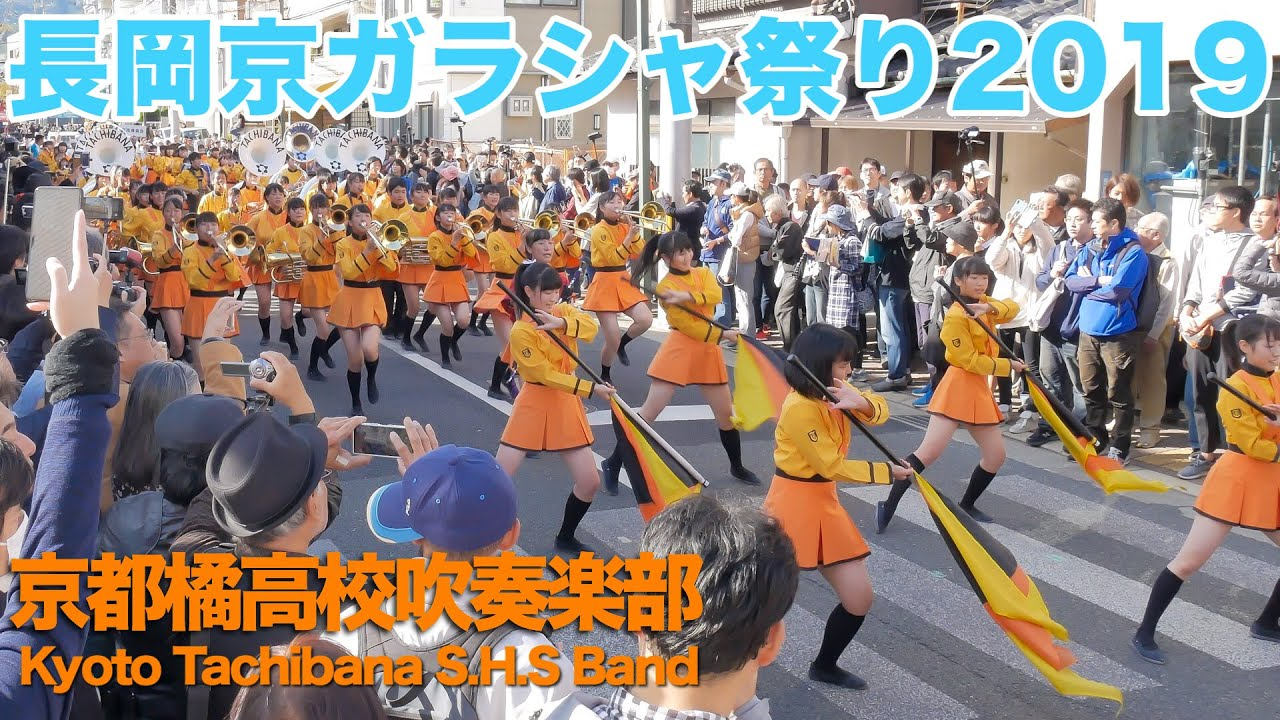 京都橘高校吹奏楽部 長岡京ガラシャ祭りパレード2019 Kyoto Tachibana S.H.S Band