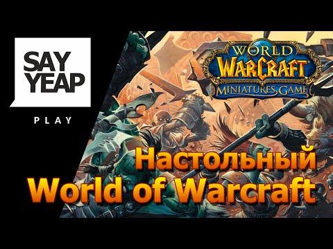 World of Warcraft Legion Все для игры ВоВ Легион, коды