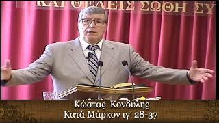 Το κατα Μάρκον Ευαγγέλιον ιγ' 28-37